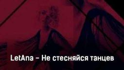 letana-ne-stesnyajsya-tancev-tekst-i-klip-pesni