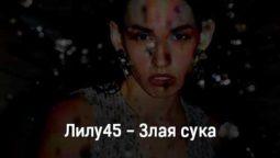 lilu45-zlaya-suka-tekst-i-klip-pesni