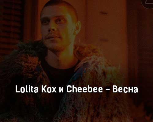 lolita-kox-i-cheebee-vesna-tekst-i-klip-pesni
