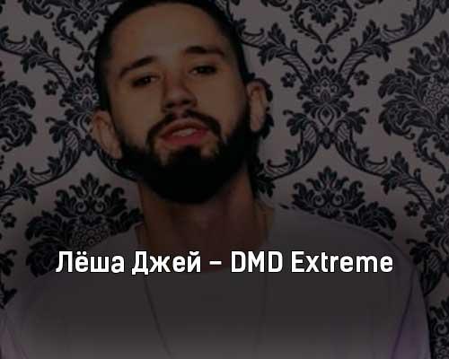 lyosha-dzhej-dmd-extreme-tekst-i-klip-pesni