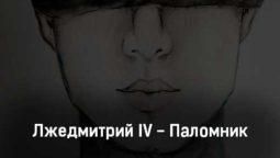 lzhedmitrij-iv-palomnik-tekst-i-klip-pesni