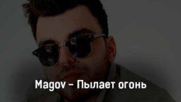 magov-pylaet-ogon-tekst-i-klip-pesni