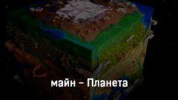 majn-planeta-tekst-i-klip-pesni