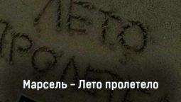 marsel-leto-proletelo-tekst-i-klip-pesni