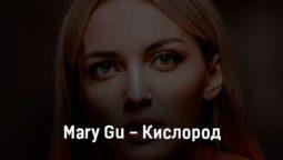 mary-gu-kislorod-tekst-i-klip-pesni