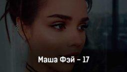 masha-fehj-17-tekst-i-klip-pesni