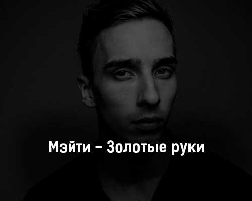 mehjti-zolotye-ruki-tekst-i-klip-pesni