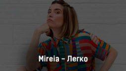 mireia-legko-tekst-i-klip-pesni