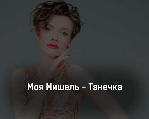 moya-mishel-tanechka-tekst-i-klip-pesni