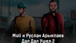muti-i-ruslan-arykpaev-dal-dal-ushel-2-tekst-i-klip-pesni