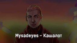 mysadeyes-kashalot-tekst-i-klip-pesni