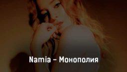 namia-monopoliya-tekst-i-klip-pesni