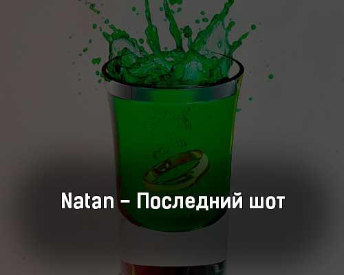 natan-poslednij-shot-tekst-i-klip-pesni