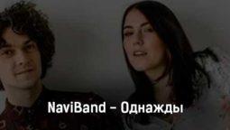 naviband-odnazhdy-tekst-i-klip-pesni