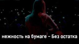 nezhnost-na-bumage-bez-ostatka-tekst-i-klip-pesni