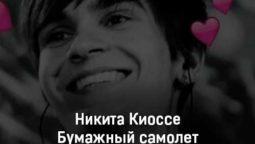 nikita-kiosse-bumazhnyj-samolet-tekst-i-klip-pesni