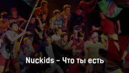nuckids-chto-ty-est-tekst-i-klip-pesni