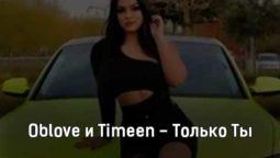 oblove-i-timeen-tolko-ty-tekst-i-klip-pesni