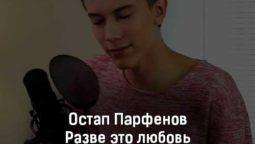 ostap-parfenov-razve-ehto-lyubov-tekst-i-klip-pesni