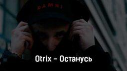 otrix-ostanus-tekst-i-klip-pesni