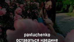 pavluchenko-ostavatsya-naedine-tekst-i-klip-pesni