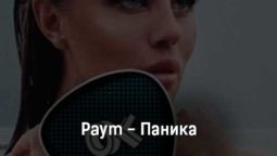 paym-panika-tekst-i-klip-pesni