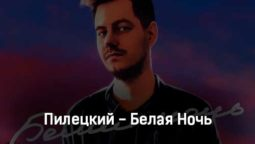 pileckij-belaya-noch-tekst-i-klip-pesni