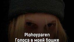 plohoyparen-golosa-v-moej-boshke-tekst-i-klip-pesni