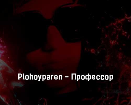 plohoyparen-professor-tekst-i-klip-pesni