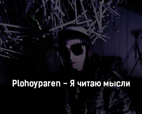 plohoyparen-ya-chitayu-mysli-tekst-i-klip-pesni