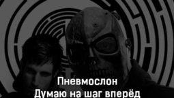 pnevmoslon-dumayu-na-shag-vperyod-tekst-i-klip-pesni