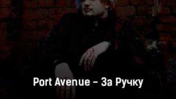 port-avenue-za-ruchku-tekst-i-klip-pesni