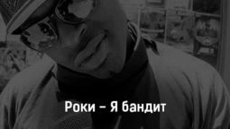 roki-ya-bandit-tekst-i-klip-pesni