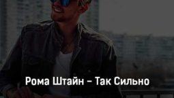 roma-shtajn-tak-silno-tekst-i-klip-pesni