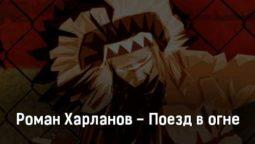 roman-harlanov-poezd-v-ogne-tekst-i-klip-pesni