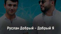 ruslan-dobryj-dobryj-ya-tekst-i-klip-pesni