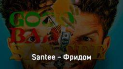 santee-fridom-tekst-i-klip-pesni