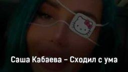 sasha-kabaeva-skhodil-s-uma-tekst-i-klip-pesni