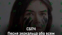 sbpch-pesnya-zerkalca-obo-vsem-tekst-i-klip-pesni
