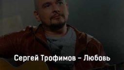 sergej-trofimov-lyubov-tekst-i-klip-pesni