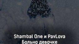 shambal-one-i-pavlova-bolno-devochke-tekst-i-klip-pesni
