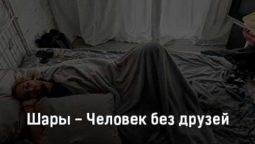 shary-chelovek-bez-druzej-tekst-i-klip-pesni