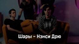 shary-nehnsi-dryu-tekst-i-klip-pesni