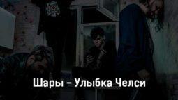 shary-ulybka-chelsi-tekst-i-klip-pesni