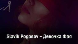 slavik-pogosov-devochka-faya-tekst-i-klip-pesni
