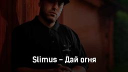 slimus-daj-ognya-tekst-i-klip-pesni