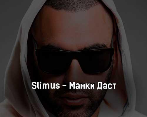 slimus-manki-dast-tekst-i-klip-pesni