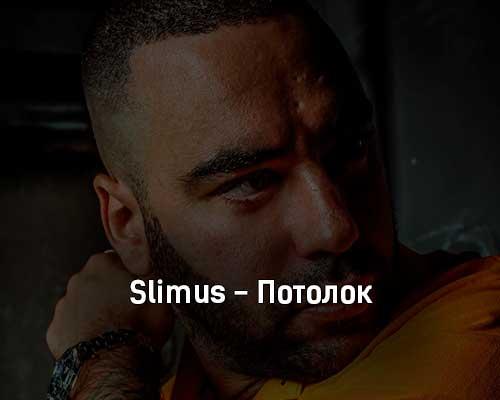 slimus-potolok-tekst-i-klip-pesni