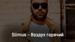 slimus-vozduh-goryachij-tekst-i-klip-pesni