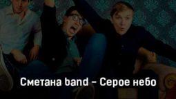 smetana-band-seroe-nebo-tekst-i-klip-pesni